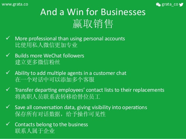 And  a  Win  for  Businesses   赢取销售   ! More  professional  than  using  personal  accounts   比使用...