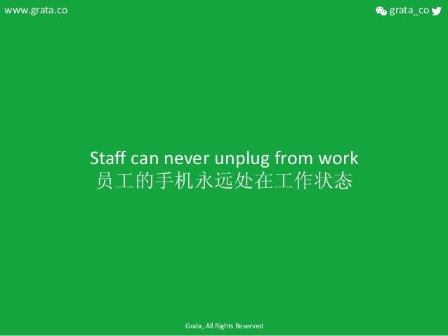 Staff  can  never  unplug  from  work   员工的手机永远处在工作状态   www.grata.co   grata_co   Grata,  All  Rights...