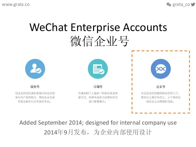 WeChat  Enterprise  Accounts       微信企业号   Added  September  2014;  designed  for  internal  compa...