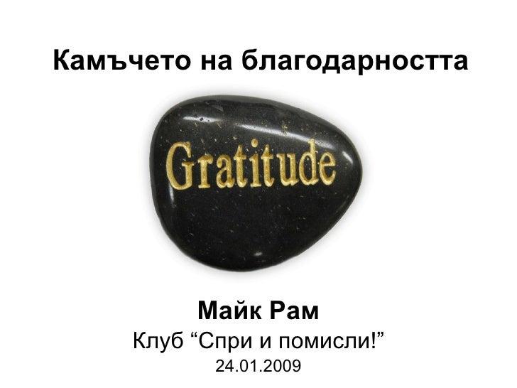"""Камъчето на благодарността Майк Рам Клуб """"Спри и помисли!"""" 24.01.2009"""