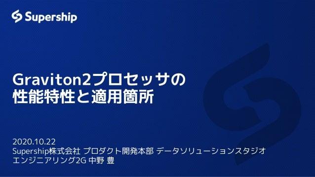 2020.10.22 Supership株式会社 プロダクト開発本部 データソリューションスタジオ エンジニアリング2G 中野 豊