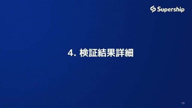 4. 検証結果詳細  13