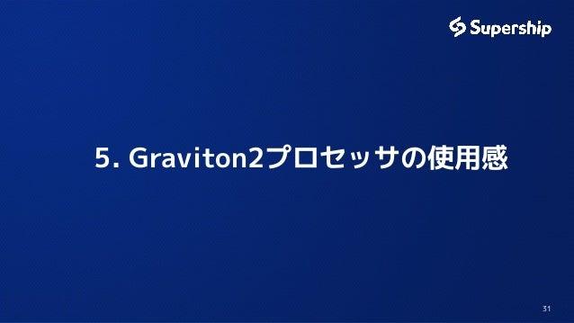 5. Graviton2プロセッサの使用感  31