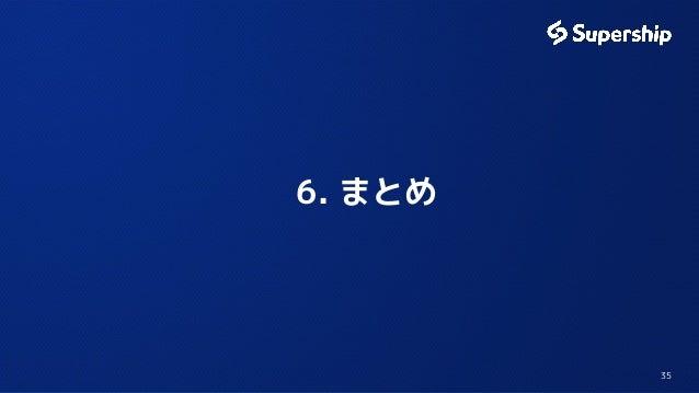 6. まとめ  35