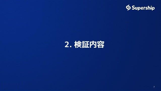 2. 検証内容 7