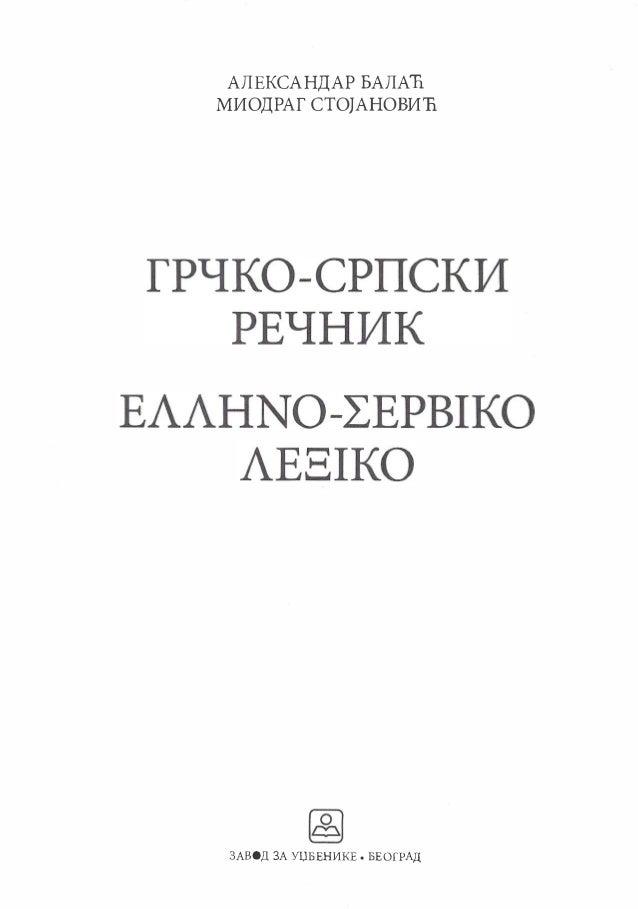 ARAPSKO BOSANSKI RJENIK PDF