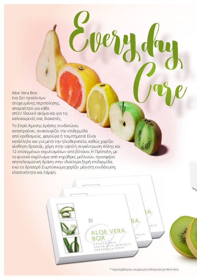 Aloe Vera Box: ένα Σετ προϊόντων στοχευμένης περιποίησης, απαραίτητο για κάθε σπίτι! Ιδανικό ακόμα και για τις καλοκαιρινέ...