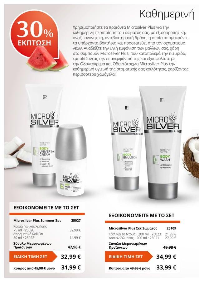 Καθημερινή Χρησιμοποιήστε τα προϊόντα Microsilver Plus για την καθημερινή περιποίηση του σώματός σας, με εξισορροπητική, α...