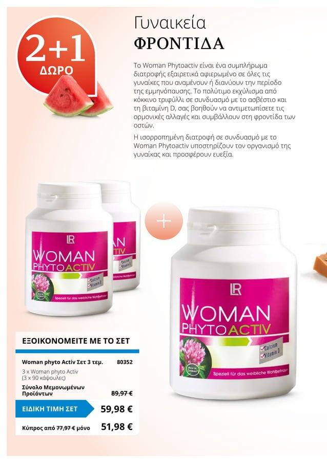 Γυναικεία ΦΡΟΝΤΊΔΑ Το Woman Phytoactiv είναι ένα συμπλήρωμα διατροφής εξαιρετικά αφιερωμένο σε όλες τις γυναίκες που αναμέ...