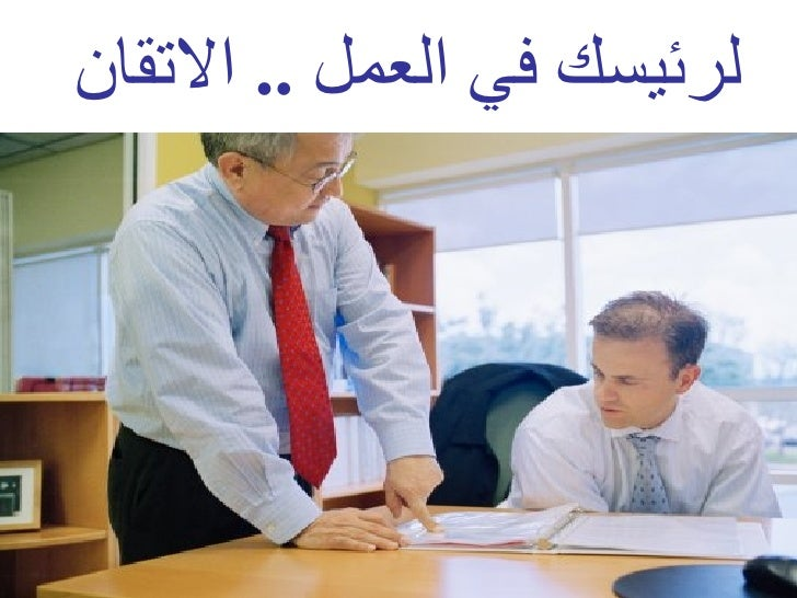 لرئيسك في العمل  ..  الاتقان