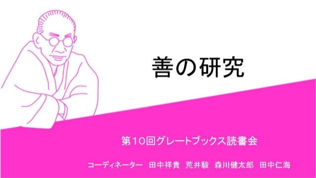 善の研究_第10回 グレート・ブックス読書会(2016)