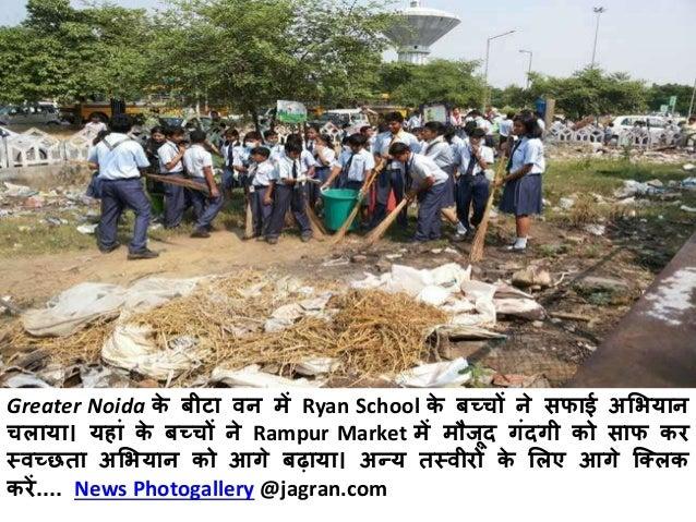 Greater Noida के बीटा वन मेंRyan School के बच्चों ने सफाई अभियान  चलाया। यहाांके बच्चों ने Rampur Market मेंमौजूद गांदगी क...