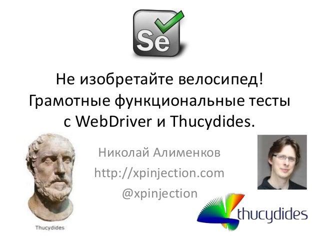 Не изобретайте велосипед!Грамотные функциональные тесты    с WebDriver и Thucydides.         Николай Алименков        http...