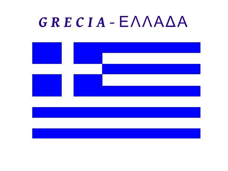 G R E C I A - ΕΛΛΑΔΑ