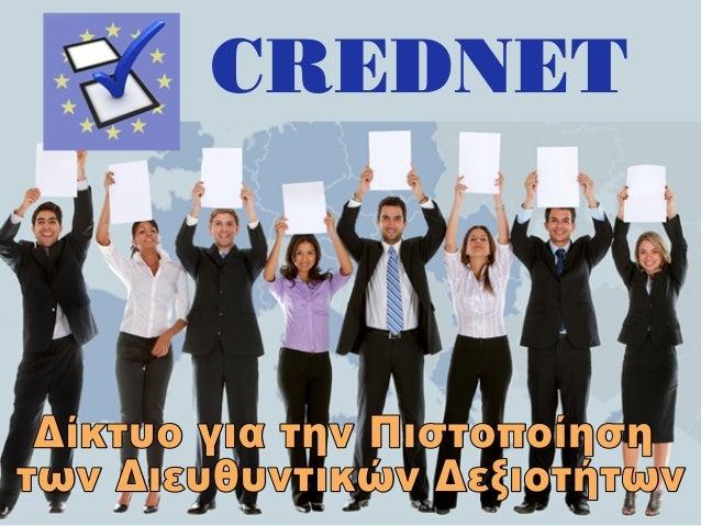 CREDNET ΔίκτυογιατηνΠιστοποίηση τωνΔιευθυντικώνΔεξιοτήτων