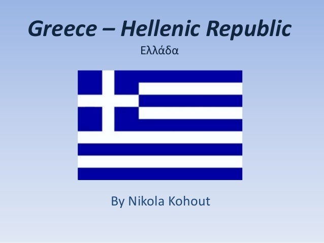 Greece – Hellenic RepublicΕλλάδαBy Nikola Kohout