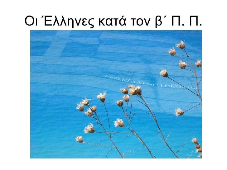 Οι Έλληνες κατά τον β΄ Π. Π.