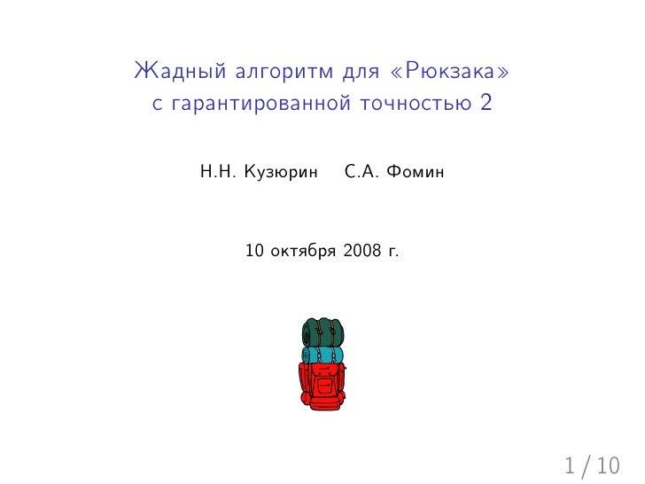 Жадный алгоритм для «Рюкзака»  с гарантированной точностью 2       Н.Н. Кузюрин   С.А. Фомин             10 октября 2008 г...