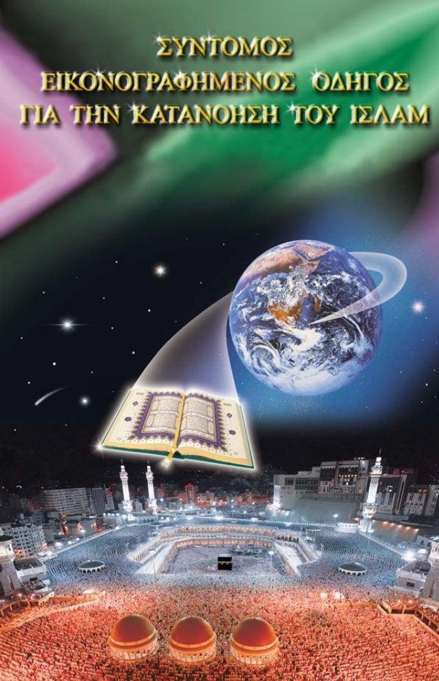 Φωτογραφία Εξωφύλλου: Περισσότερο από ένα εκατομμύριοΜουσουλμάνοι από όλο τον κόσμο προσεύχονται μαζί στο ΙερόΤέμενος στη ...