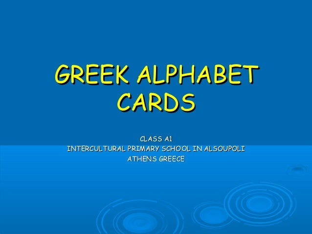 GREEK ALPHABET    CARDS                 CLASS A1INTERCULTURAL PRIMARY SCHOOL IN ALSOUPOLI              ATHENS GREECE