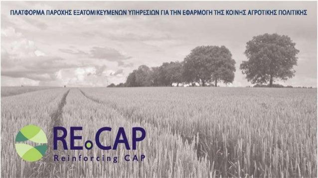 RECAP Horizon 2020 Project - Greek Brochure