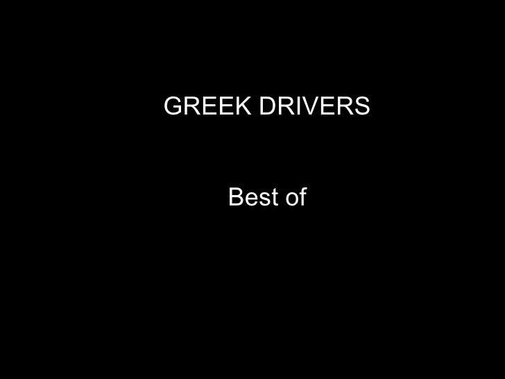 GREEK DRIVERS Best of