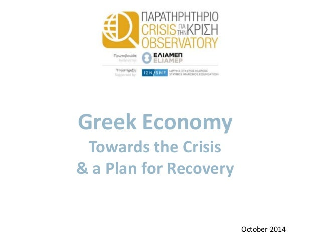 Greek Economy Towards the Crisis & a Plan for Recovery October 2014