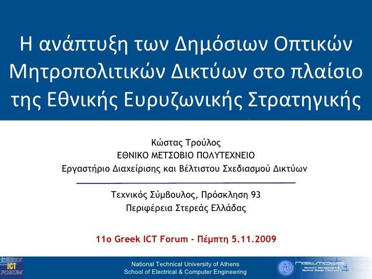Η ανάπτυξη των Δημόσιων Οπτικών Μητροπολιτικών Δικτύων στο πλαίσιο της Εθνικής Ευρυζωνικής Στρατηγικής Κώστας Τρούλος ΕΘΝΙ...