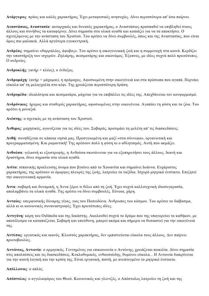 Αρμενικό εργένικο site γνωριμιών