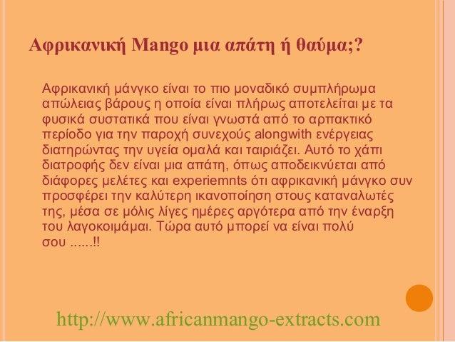 Αφρικανική Mango μια απάτη ή θαύμα;? Αφρικανική μάνγκο είναι το πιο μοναδικό συμπλήρωμα απώλειας βάρους η οποία είναι πλήρ...