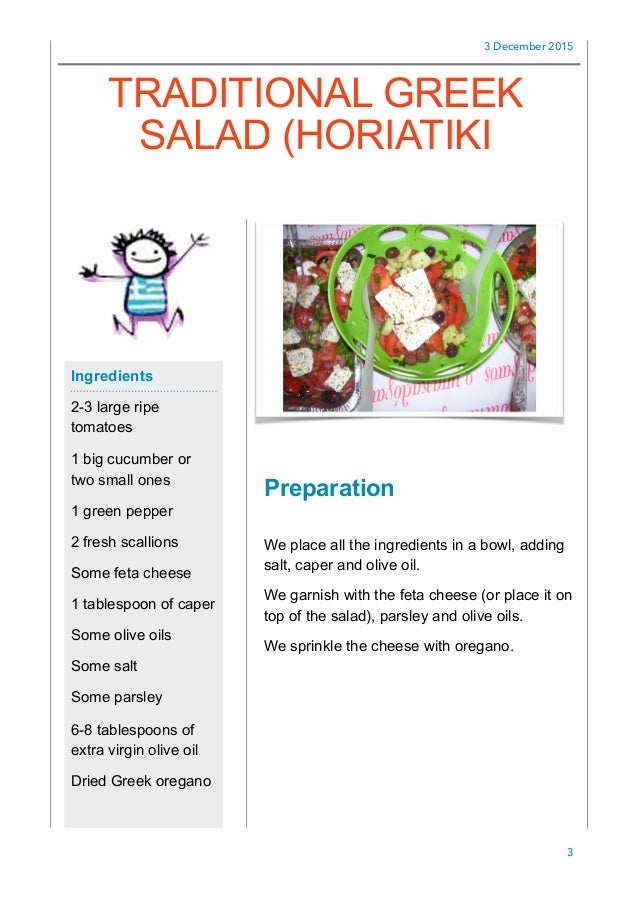 Greek recipes Slide 3
