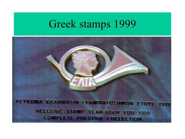 Greek stamps 1999