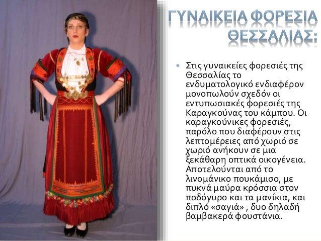 693cd5fb66df Greek traditional dress