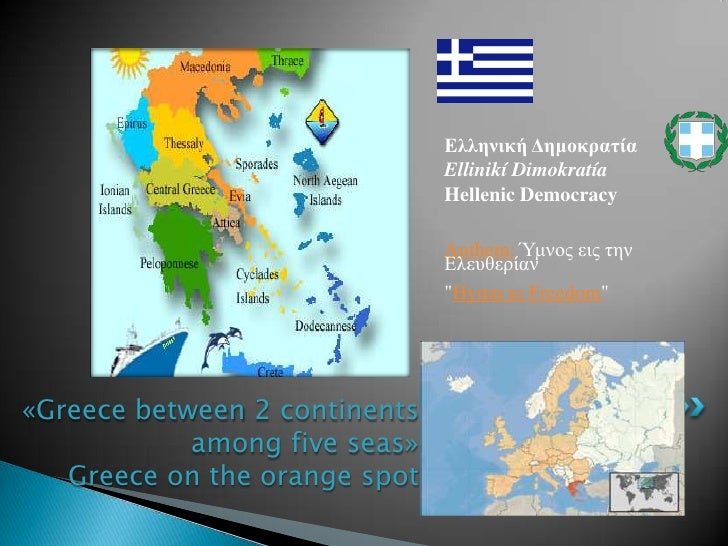«Greece between 2 continents  among five seas»Greece on the orange spot<br />
