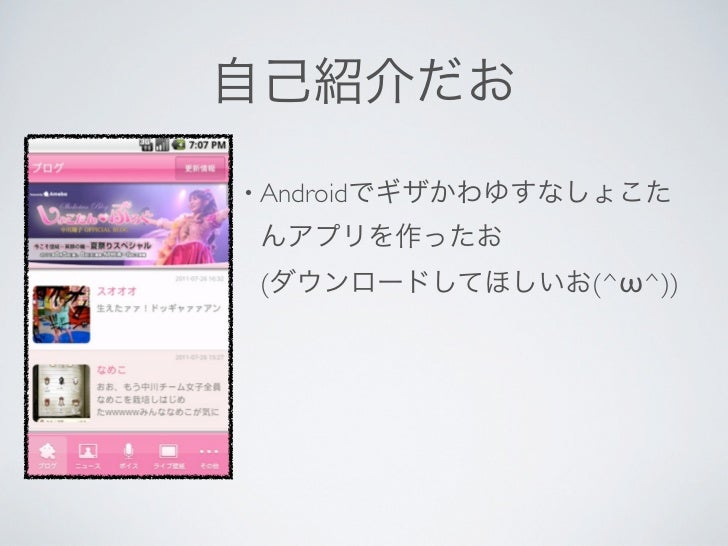 • Android (          (^ω^))