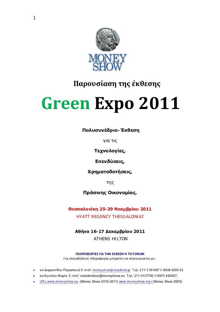 1                        Παρουσίαση της έκθεσης    Green Expo 2011                             Πολυσυνέδριο–Έκθεση        ...