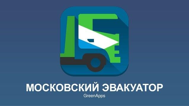 МОСКОВСКИЙ ЭВАКУАТОР GreenApps