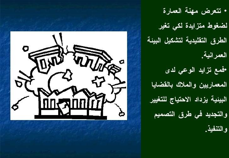 Green Architecture - Arabic - العمارة الخضراء Slide 2