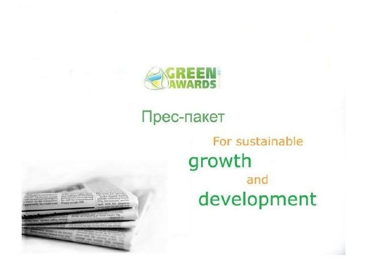 Про Green Awards Ukraine - 2011                                   Премія Green Awards Ukraine - перший український незалеж...
