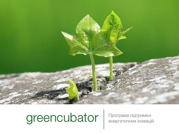 greencubator   Програма підтримки                енергетичних іновацій