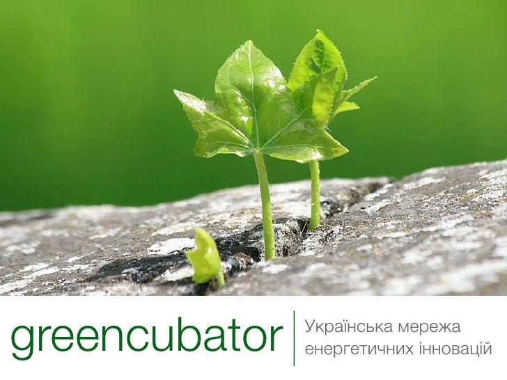 greencubator   Українська мережа                енергетичних інновацій