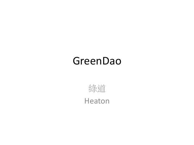 GreenDao 綠道 Heaton