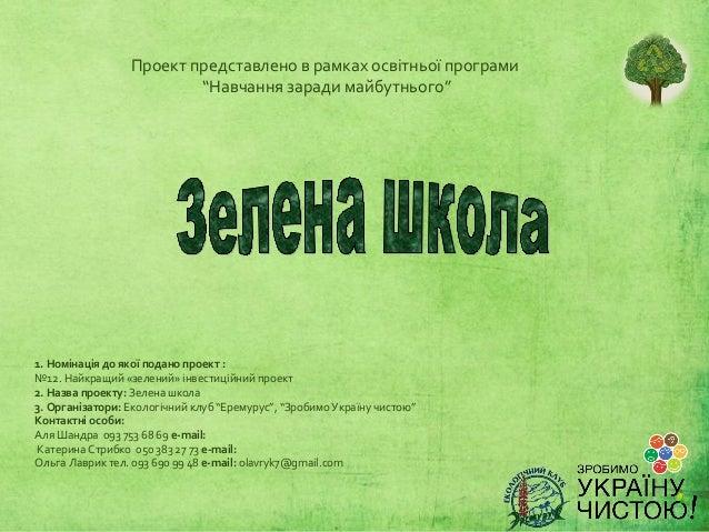 """Проект представлено в рамках освітньої програми                         """"Навчання заради майбутнього""""1. Номінація до якої ..."""