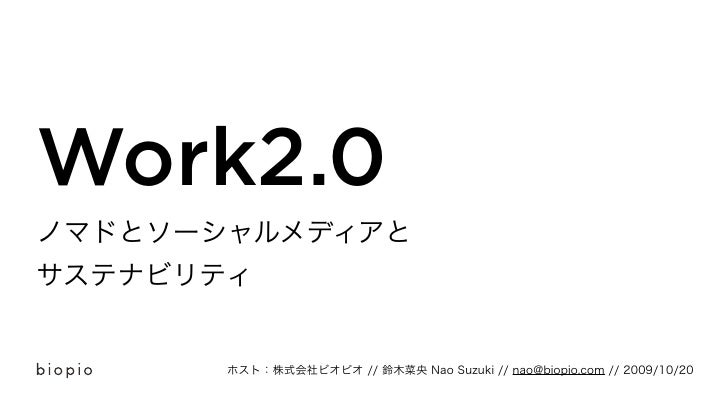 Work2.0