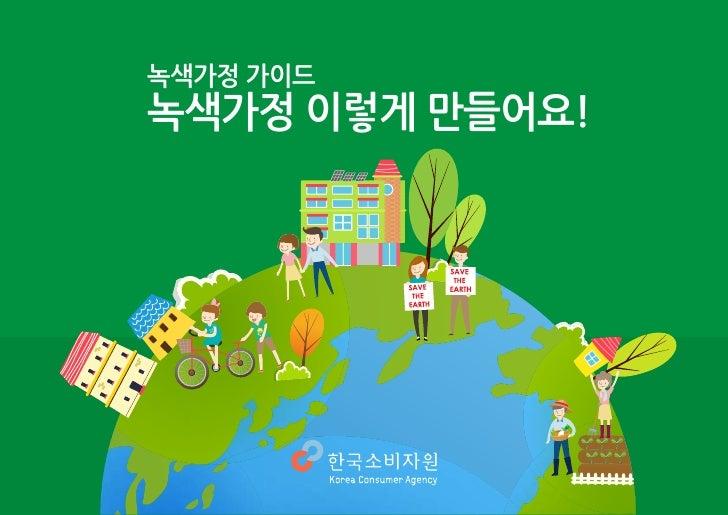 녹색가정 가이드 녹색가정 이렇게 만들어요!