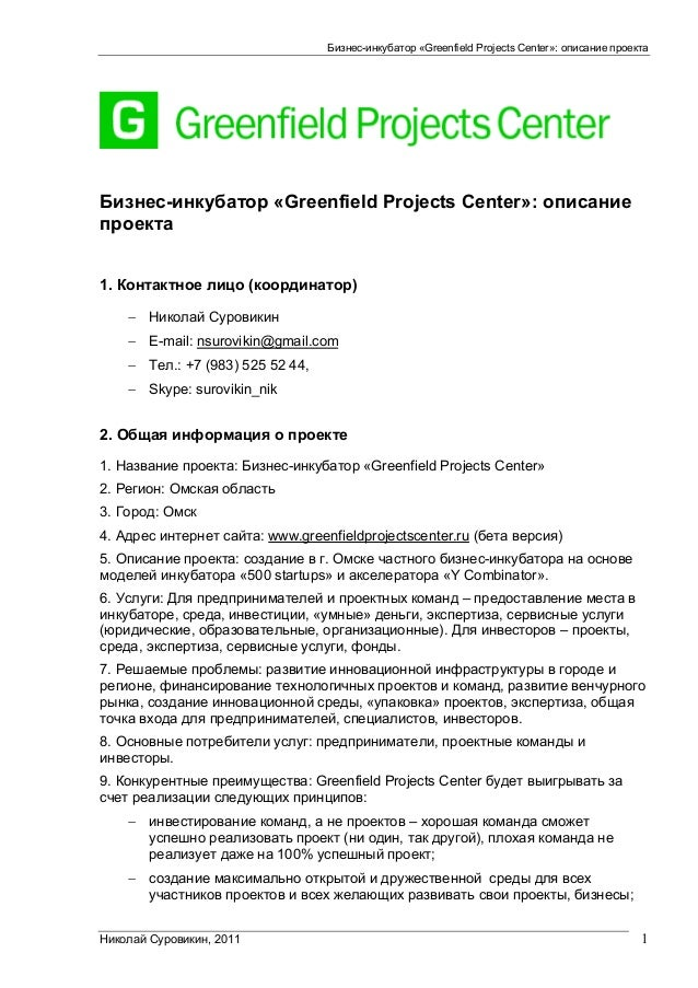 Бизнес-инкубатор «Greenfield Projects Center»: описание проекта Николай Суровикин, 2011 1 Бизнес-инкубатор «Greenfield Pro...