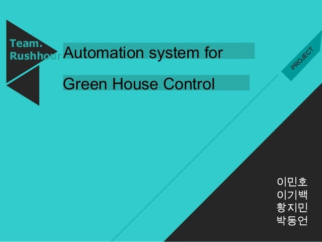 Team. Rushhour Automation  system for  Green House Control  이민호 이기백 황지민 박동언