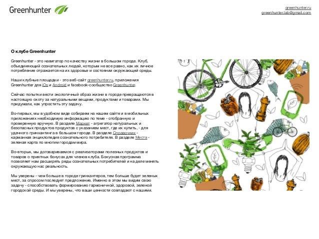 Green hunter present 19.02.2013 Slide 2