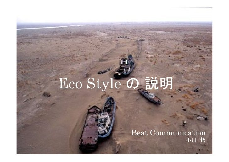 Eco Style の 説明                Beat Communication                           小川 悟 13