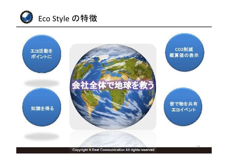 Eco Style の特徴   エコ活動を             CO2削減 ポイントに            概算値の表示                      皆で物を共有 知識を得る            エコイベント       ...